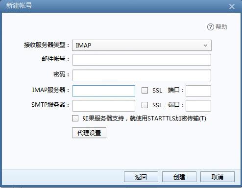企业邮箱服务器怎么填?企业邮箱imap端口设置