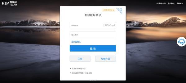 163邮箱怎么登录?如何注册163VIP邮箱?手机可以注册电子邮箱吗?