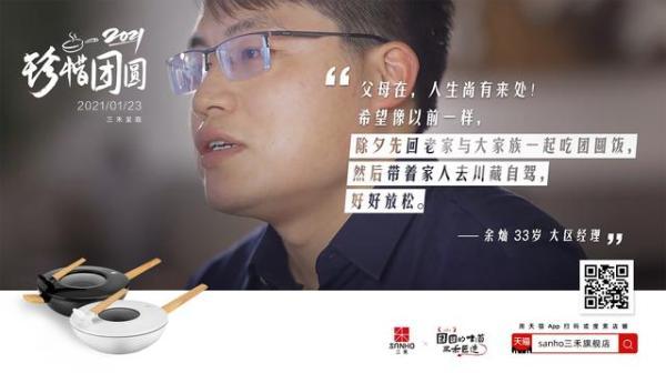 2021珍惜团圆!三禾锅具发布年度品牌TVC 预告片