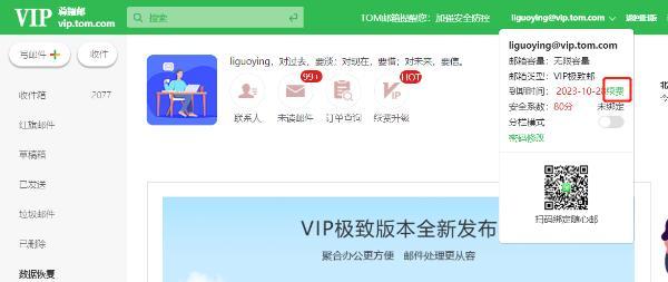 如何申请vip邮箱?如何计算vip163邮箱的升级成本?