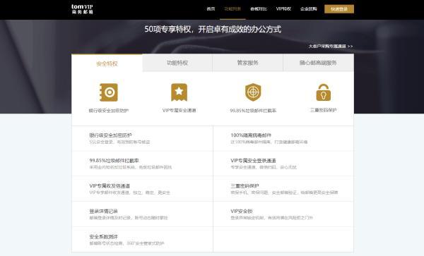注册vip国际邮箱怎么申请?外贸邮箱哪个是安全邮箱?