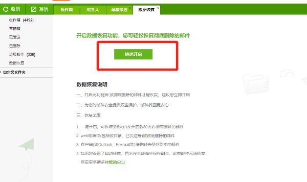 邮箱vip如何收费,怎么申请电子邮箱163?