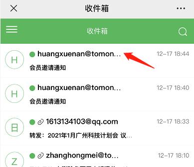 邮箱163登陆,163邮箱手机版怎么登录使用?