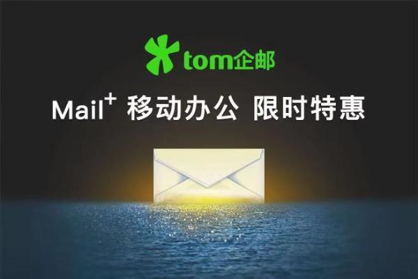 TOM企业邮箱,助力中小企业高效不办公!
