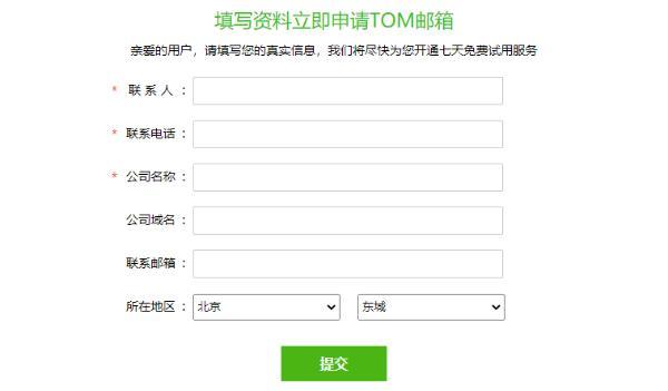 163企业邮箱如何注册购买?哪家企业邮箱功能好用?