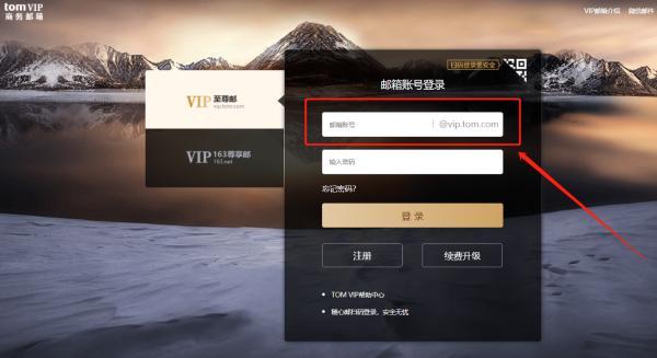 163vip邮箱登录,网易邮箱如何登录?vip163邮箱怎么登陆?