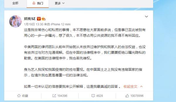 《广电时评》称不提供郑爽露脸机会,网友:原来是这样的