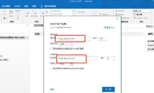 电子邮箱客户端如何绑定?邮箱客户端如何设置?