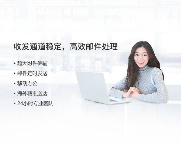 外贸公司企业邮箱如何注册需要注意什么?公司企业邮箱可以用来干什么?