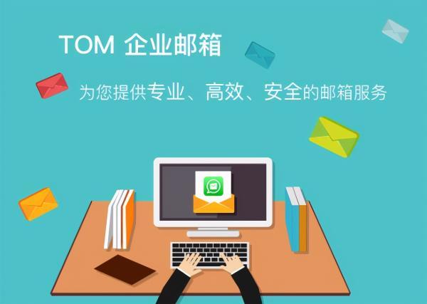 企业邮箱客户端收发服务器如何设置?