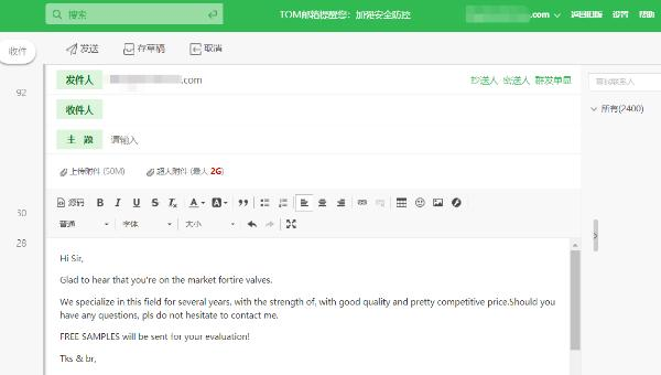 如何管理企业邮箱的安全性?如何验证企业邮箱的安全性?