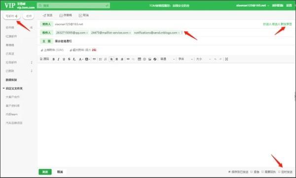 怎么群发邮件到qq邮箱?电子邮件群发怎么操作?