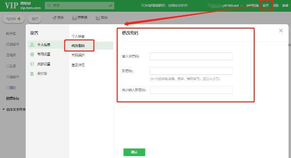 注册邮箱哪个安全?163邮箱设置高级密码方法