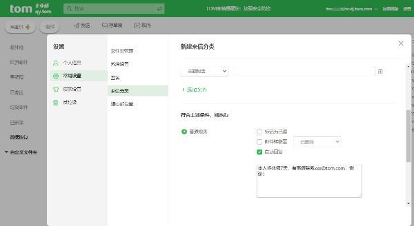 如何设置企业邮箱自动回复 外贸邮箱使用指南