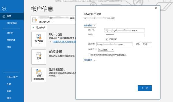 外贸企业邮件客户端安全登录小技巧 忘记密码怎么办?