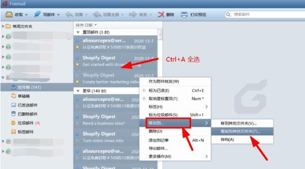 外贸企业邮件系统登录后公司邮件转移备份详细教程