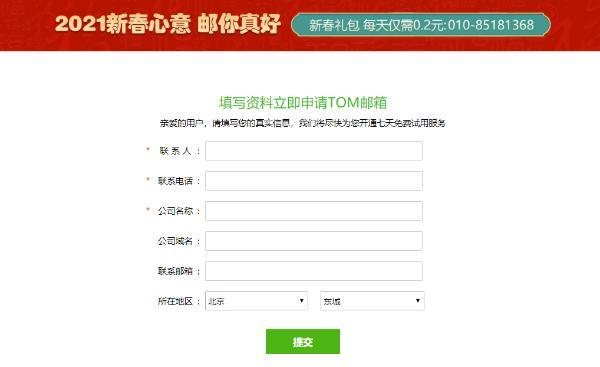 公司邮箱注册企业邮箱还是免费邮箱?企业邮箱功能攻略