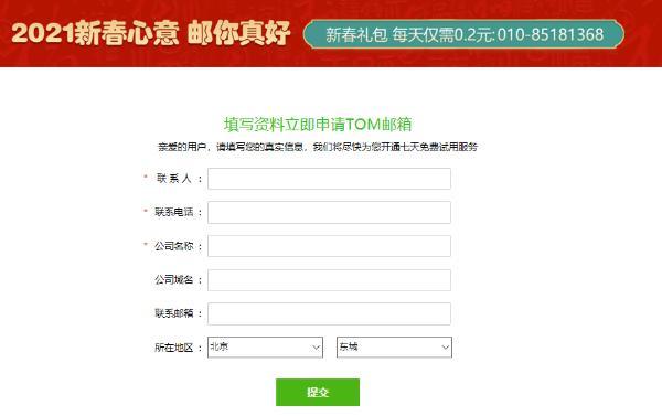 企业管理员必看:企业邮箱如何注册?企业邮箱账号怎么管理?