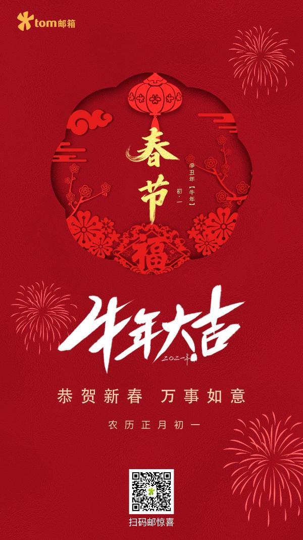2021年央视春晚:东方魅力 美丽帆船