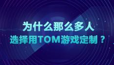 汤姆游戏H5定制-专业企业营销平台