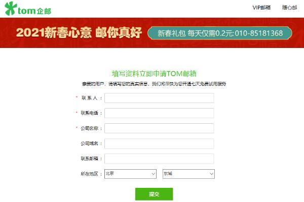 怎么注册公司邮箱?以及哪家企业邮箱安全性最好?