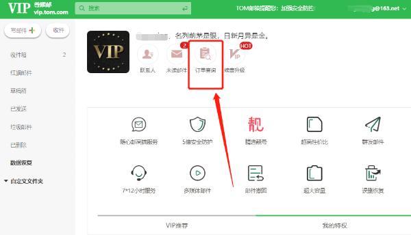 VIP邮箱收费多少?163信箱怎么注册申请?步骤详细说明