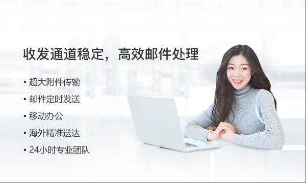 如何申请企业邮箱 企业邮箱收费的目的是什么?