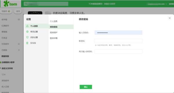 企业邮箱管理员如何修改密码?