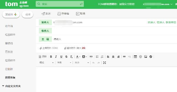 企业邮箱邮件迁移攻略,怎么把邮件同步到新注册的企业邮箱?