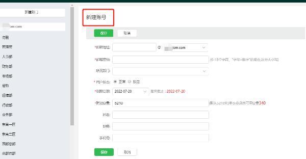 如何注册外贸企业邮箱?什么是企业邮箱管理员账号?