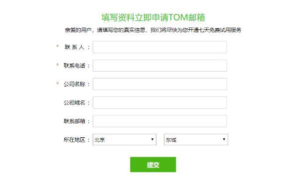 如何申请公司邮箱?开通企业邮件折扣的通知
