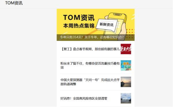 TOM网广告投放多少钱?微信公众号自媒体广告发布效果怎么样?