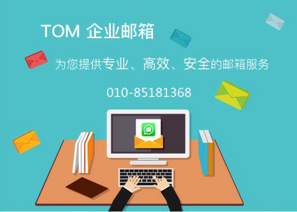 企业邮箱怎么管理?公司企业邮箱有什么好处?