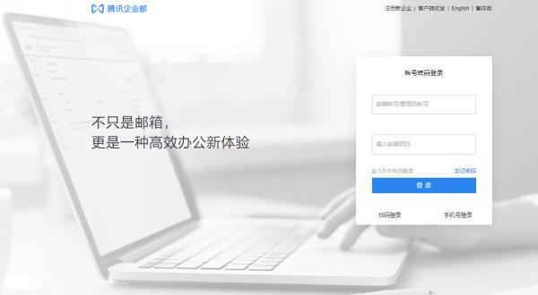 腾讯企业邮箱登录入口在哪?知名企业邮箱品牌登录方法大全!
