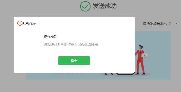腾讯企业邮箱登录,邮件撤回怎么用?