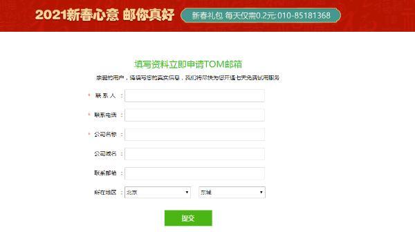 企业邮箱如何免费开通?企业邮箱哪个好用?