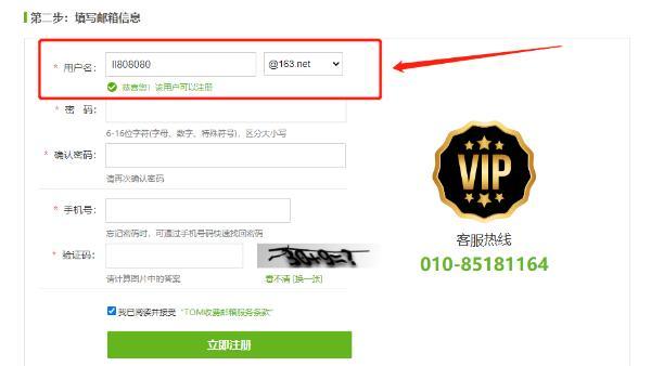 你都注册了什么邮箱,VIP邮箱你是否已入手了呢