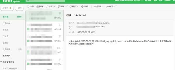 注册申请企业邮箱后如何使用,企业邮箱有已读回执功能吗?