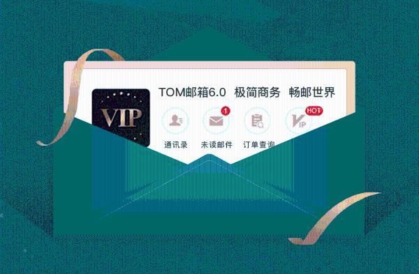 TOM的163.net个人邮箱好用吗?163.net邮箱如何注册呢?