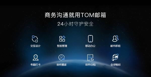"TOM企业邮箱,2021""重心出发"",聚焦企业邮箱安全办公!"