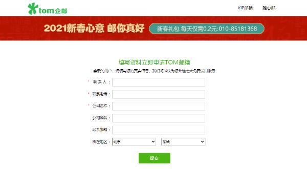 企业邮箱怎么注册申请?工作为什么用企业邮箱?