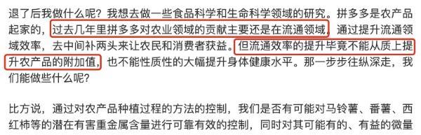黄峥辞任拼多多董事长,承诺3年不卖股票!
