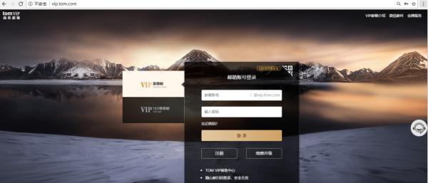 TOM VIP邮箱发布极简办公策略,开启无广告微信办公新风向!