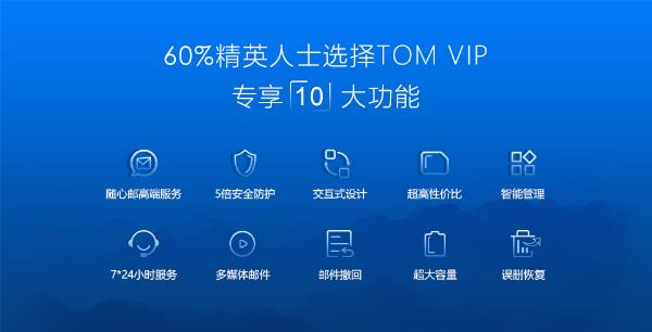 TOM邮箱布局商务市场,致力打造更全能的邮箱办公产品!