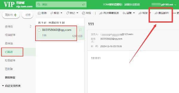 163vip邮箱,误发邮件可撤回你了解吗?