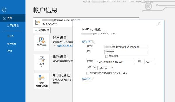 外贸邮箱忘记密码怎么办?企业邮箱客户端怎么登录安全?