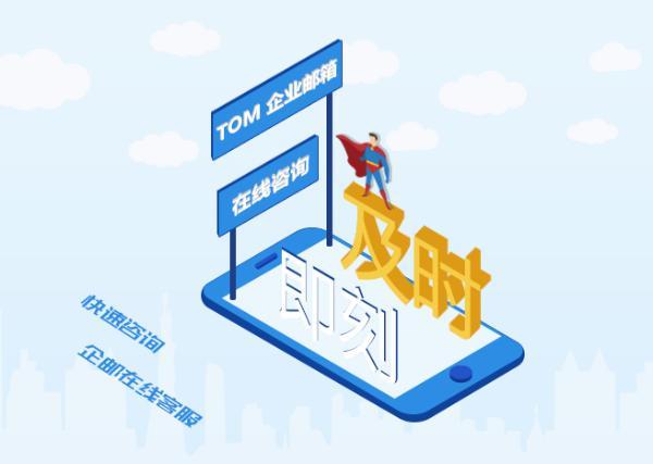 电子邮箱如何大量发送邮件?TOM VIP邮箱邮件群发的几点建议