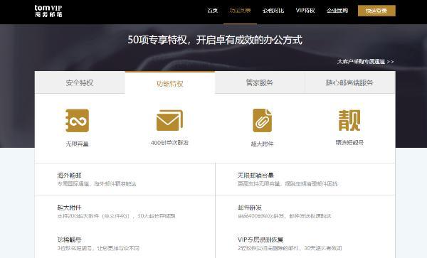 互联网品牌邮箱,塑造商务协同办公平台