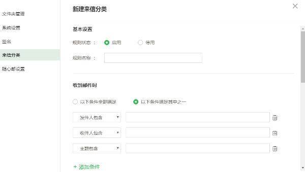 怎么申请企业邮箱?邮箱客户端知识详解!