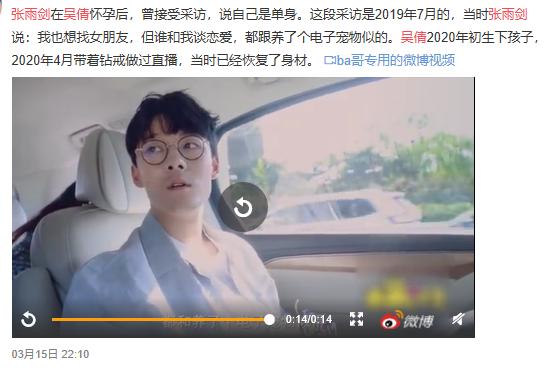 张雨剑承认与吴倩结婚生女,谈恋爱不就是要幸福吗?